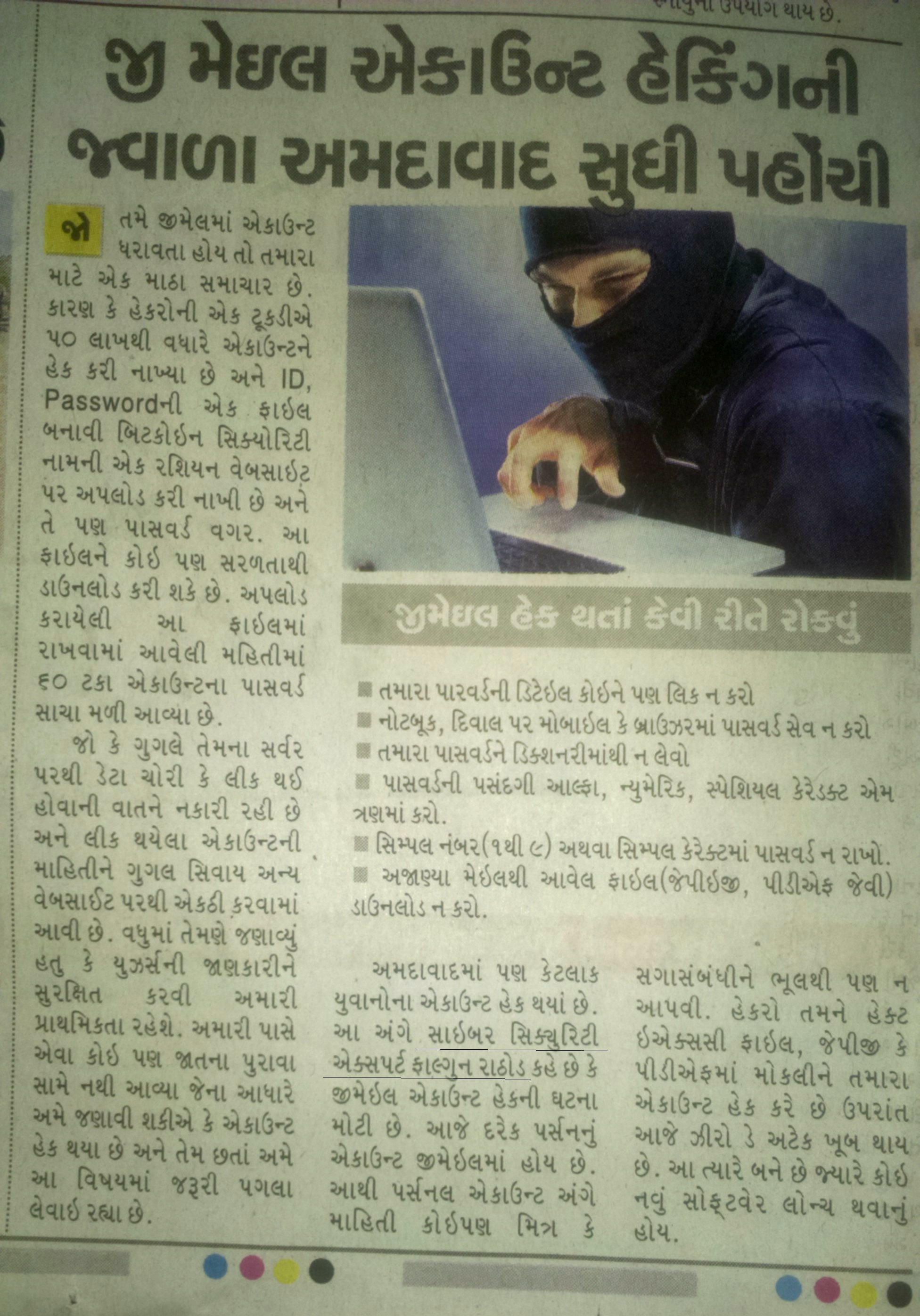 Falgun Rathod India's Top Cyber Security Expert Ahmedabad